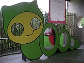 2009宜蘭綠色博覽會:牛頓館 (3).J