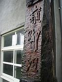 無尾港-港邊社區:PC201479