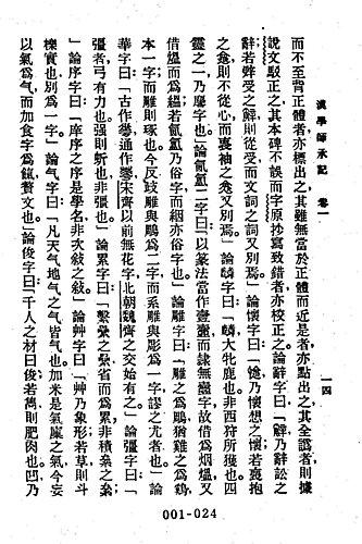 漢學師承記(24-27頁)卷1:閻若璩...