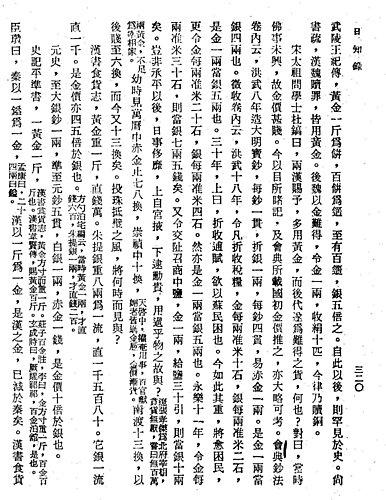 原抄本日知錄(320-329頁)卷15:黃...