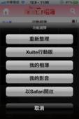 app圖庫:1000000547.PNG