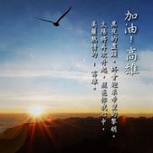 103年08月 「加油!高雄」相簿主題投稿活動:Xuite相簿全新相片頁