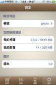 app圖庫:1000000551.PNG