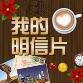 100年12月 「我的明信片」相簿主題投稿活動:400x400_02_02.JPG