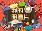 Xuite活動投稿相簿:1
