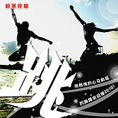 9812『跳』相簿主題投稿活動:9812『跳』相簿主題投稿活動