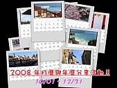 2008年月曆與年曆分享活動!!:cover2拷貝