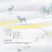 103年03月 「雪跡」相簿主題投稿活動: