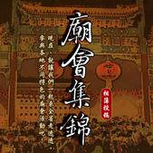 102年8月 「廟會集錦」相簿主題投稿活動:event_400x400.jpg