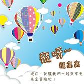 102年7月 「飛呀 ~ 飛高高」相簿主題投稿活動:event_400x400.jpg