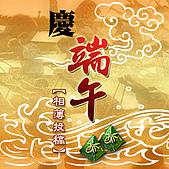 9906『慶端午』相簿主題投稿活動:cover.jpg