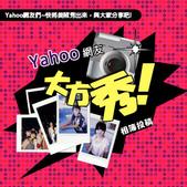 102年12月 「Yahoo網友大方秀」相簿主題投稿活動: