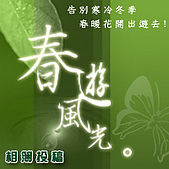 9904『春遊風光』相簿主題投稿活動:9904『春遊風光』相簿主題投稿活動