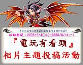 blog:相簿活動封面4拷貝.jpg