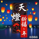 102年2月 「天燈。祈福。年」相簿主題投稿活動:event_400x400.jpg