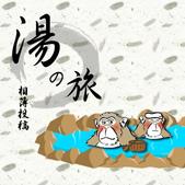 103年01月 「湯の旅」相簿主題投稿活動: