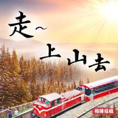 102年1月 「走,上山去 ~」相簿主題投稿活動:event_400x400.jpg
