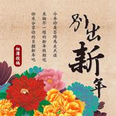 103年02月 「別出新年」相簿主題投稿活動:
