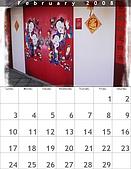 Xuite相簿2008月曆:200802