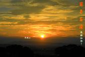 103年08月 「加油!高雄」相簿主題投稿活動:「日出高雄」、天佑高雄!  高雄加油! <a target=''_blank'' href=''/abc02567/19192765''>[更多abc02567的照片]</a>