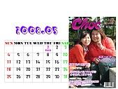 2008年月曆與年曆分享活動!!:[angela.ah] 5月-我與好姐妹