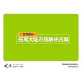 101年9月 「創意封面DIY」相簿主題投稿活動:[sun_wen] 拓展大陸 瘦身市場 解決方案