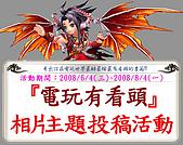 blog:相簿活動封面5拷貝.jpg