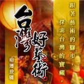 102年5月 「台灣好藝術」相簿主題投稿活動 :event_400x400.jpg