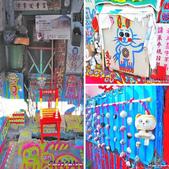 101年9月 「創意封面DIY」相簿主題投稿活動:[chiefalex] 台中彩虹眷村