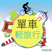 102年3月 「單車輕旅行」相簿主題投稿活動:event_400x400.jpg