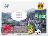 100年12月 「我的明信片」相簿主題投稿活動:快樂動物園.jpg