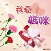 101年5月 「我愛媽咪」相簿主題投稿活動:400x400.jpg