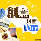 101年9月 「創意封面DIY」相簿主題投稿活動:event_400x400.jpg