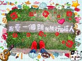 100年12月 「我的明信片」相簿主題投稿活動:旅行情人.jpeg