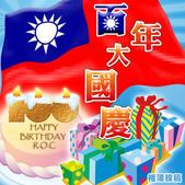 100年10月『百年大國慶』相簿主題投稿活動:400x400_p2.jpg