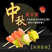 9909『中秋閣家歡』相簿主題投稿活動:400x400.jpg