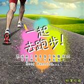 102年9月 「一起去跑步」相簿主題投稿活動:event_400x400.jpg