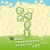 102年6月 「數大便是美」相簿主題投稿活動 :event_400x400.jpg