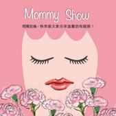 103年05月 「Mommy Show」相簿主題投稿活動: