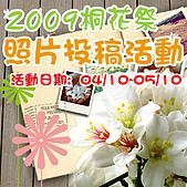 『桐花季』相簿主題活動:桐花祭相片投稿活動