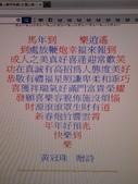 103年02月 「別出新年」相簿主題投稿活動:[a457888845] 20140131_193151.jpg