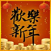 100年2月『歡樂新年』相簿主題投稿活動:cover.jpg