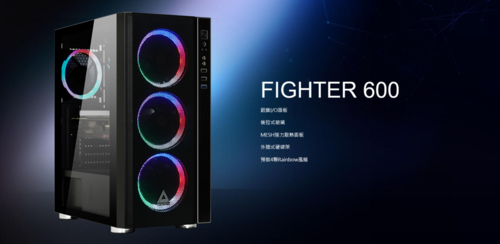 MONTECH Fighter 600 RAINBOW+GAMMA 650W 80PLUS GOLD - MONTECH Fighter 600RAINBOW開箱+GAMMA650W 80PLUS GOLD
