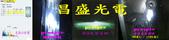 昌盛光電:HID DM-800-200-081008H