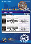 台灣科技大學:2010校慶海報--當日活動