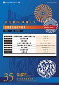 台灣科技大學:2010校慶海報--系列活動