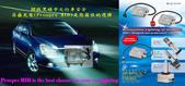 昌盛光電:HID-DM-850X400-081010a
