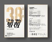 台灣科技大學:臺科大38th週年校慶e-Card