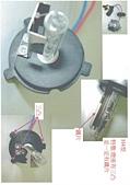 辨識HID規格:H4.jpg