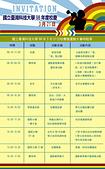 台灣科技大學:九十八年校慶系列活動